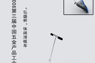 2008hongsheng17