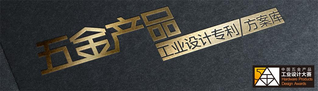 五金产品工业设计专利方案库