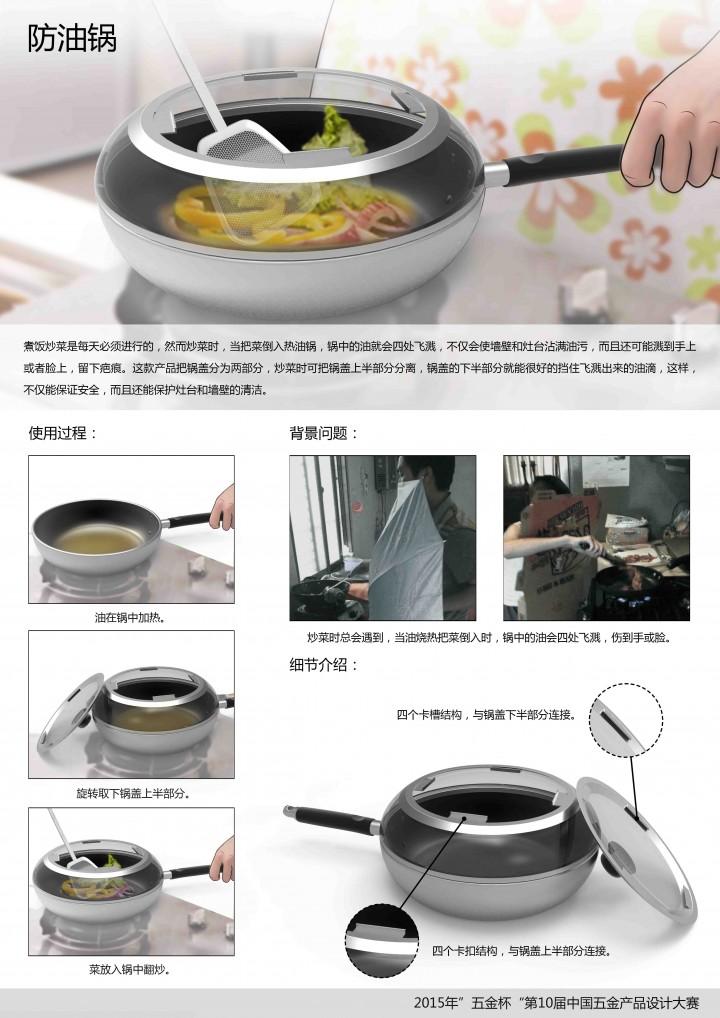 新达 曹馨宇+张孟博+赵彩文+陈艺丹 - 防油锅 小