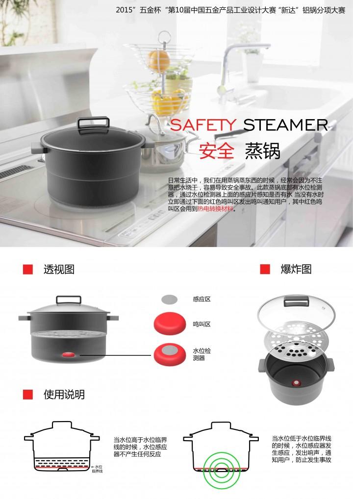 新达 郑敏明 蓬懿-Safety steamer安全蒸锅 小