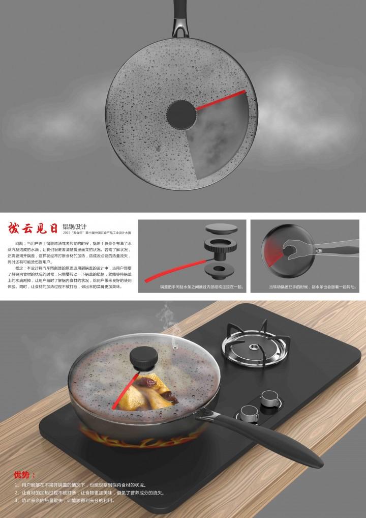 新达3 蒋映-拨云见日-铝锅设计 小