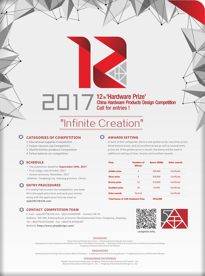 2017 12th'Hardware Prize'Products Design Competition_s